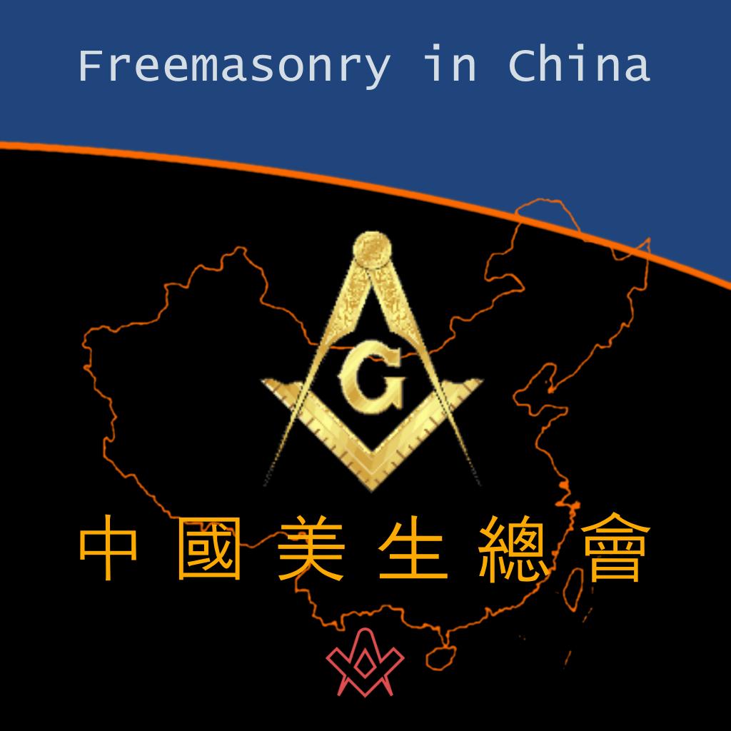 Freemasonry in China